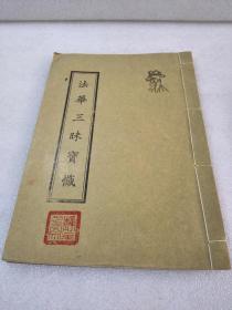 《法华三昧宝忏》佛教印经会  戊戌年(1958年) 线装1册全