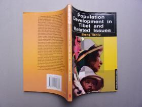 西藏人口发展与问题研究:英文版