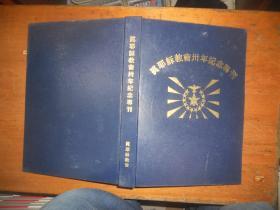 真耶稣教会三十年纪念专刊 ~1947年版(2000年以后 简体横排 见描述)