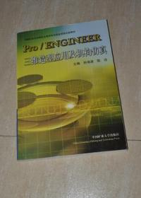 Pro/ENGINEER三维造型应用及机构仿真
