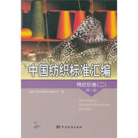 中国纺织标准汇编 棉纺织卷 二 第二版