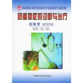 内科学——危重急症的诊断与治疗丛书