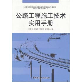 公路工程施工技术实用手册