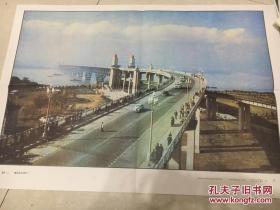 摄影彩色图片:南京长江大桥(此为对开画,宽76厘米,高52厘米;原为教学挂图))