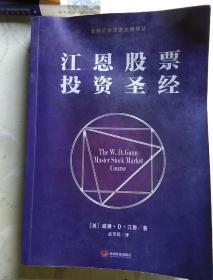 江恩股票投资圣经 中国发展出版社