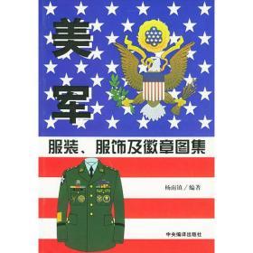 美军服装服饰及徽章图集