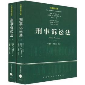 美国法律文库:刑事诉讼法(平装全二册)