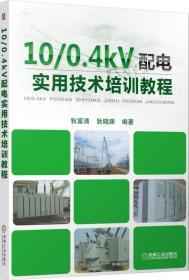 10/0.4kV配电实用技术培训教程