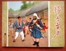 杨志卖刀  水浒传故事之五