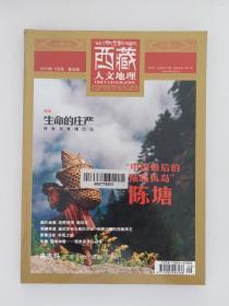 西藏人文地理(双月刊2013年5期 9月号总第56期)
