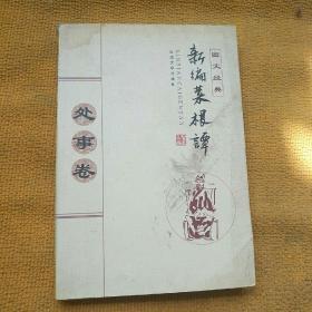新编草根谈谭[图文经典]处事卷