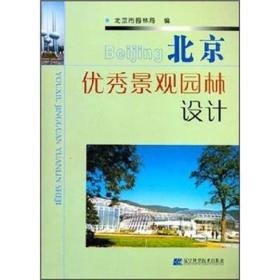 北京优秀景观园林设计