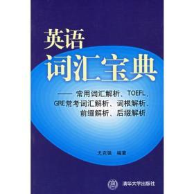 英语词汇宝典:常用词汇解析、TOEFL、GRE常考词汇解析、词根解析、前缀解析、后缀解析