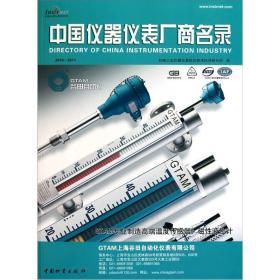 中国仪器仪表厂商