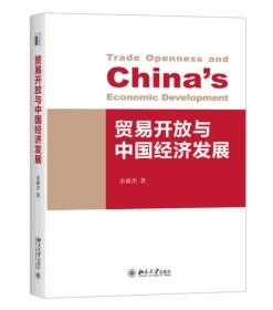 贸易开放与中国经济发展【全新塑封未开】