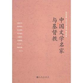 中国文学名家与基督教