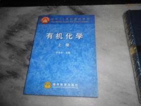 面向21世纪课程教材:有机化学(第2版)(上册)
