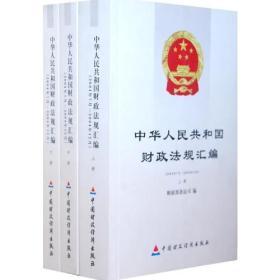 中华人民共和国财政法规汇编(上中下)