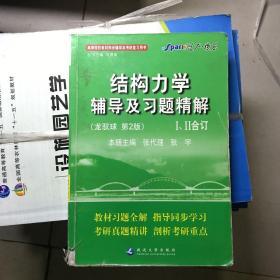 燎原教育·2014-2015同步辅导·考研·结构力学辅导及习题精解(龙驭球第二版)