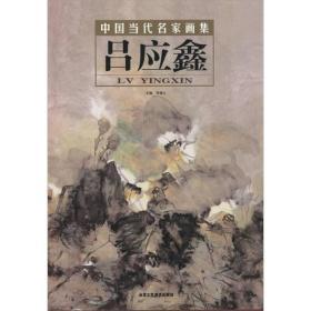 中国当代名家画集:吕应鑫