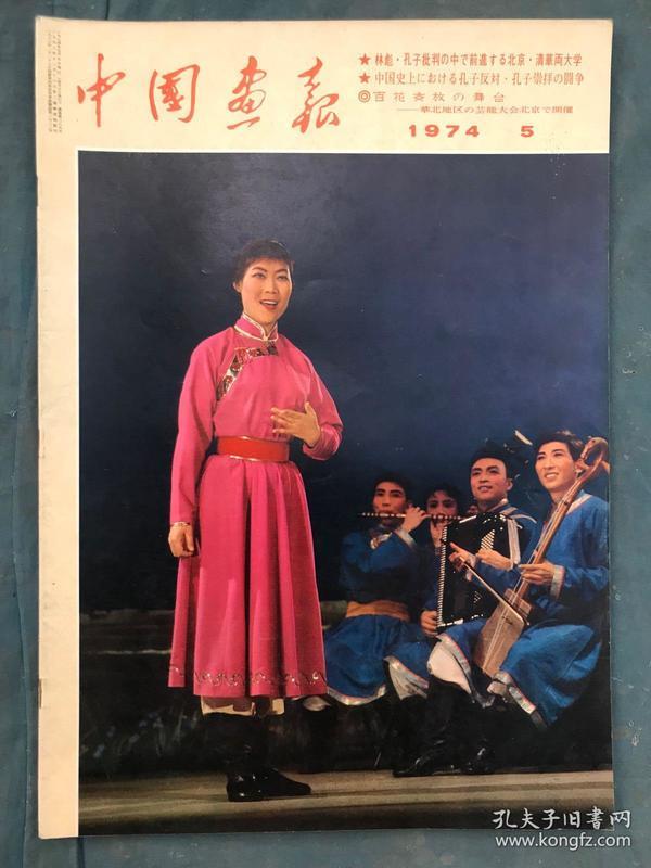 《 中國畫報 》 1974.5 ( 日文版 )。