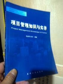 项目管理知识与实务