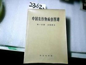 中国农作物病虫图谱(第一分册--水稻病虫)