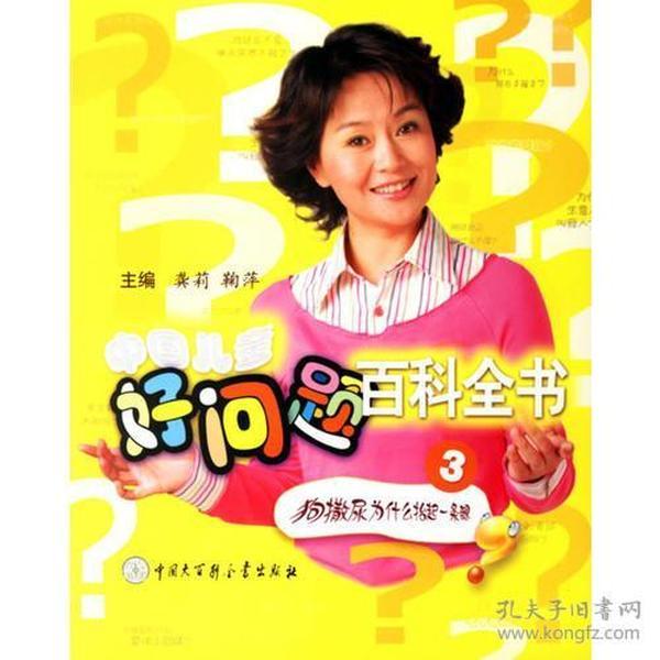 中国儿童好问题百科全书3 狗撒尿为什么抬起一条腿 龚莉 鞠萍 中国大百科全书出版社 9787500076469