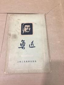 鲁迅(明信片)