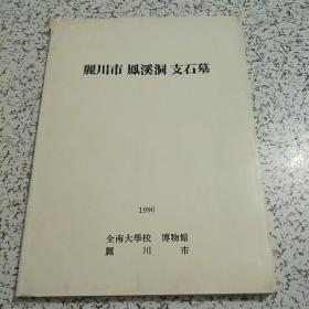 丽川市 凤溪洞 支石墓(韩文版)