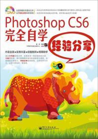 Photoshop CS6完全自学经验分享(全彩)没盘