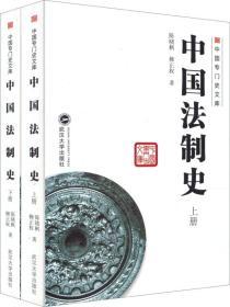 中国法制史(套装共2册)
