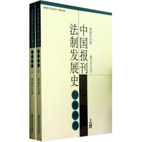 中国报刊法制发展史(台港澳卷)(套装上下册)