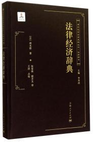 清末民国法律史料丛刊:法律经济辞典