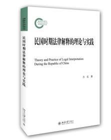 民国时期法律解释的理论与实践