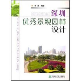 深圳优秀景观园林设计