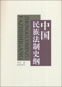 中国民族法制史纲