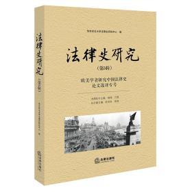 法律史研究(第5辑)