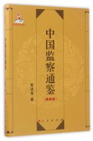 中国监察通鉴(隋朝卷)