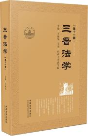 三晋法学(第十一辑)