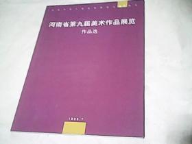河南省第九届美术作品展览作品选