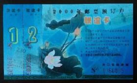 2000年邮票预订户联谊卡)