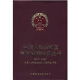 中华人民共和国常用法律法规全书(2007年版)