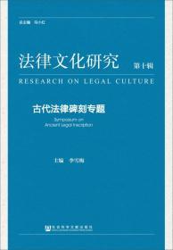 法律文化研究(第十辑):古代法律碑刻专题