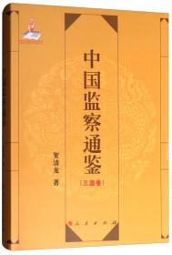 中国监察通鉴(三国卷)