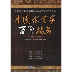 中国企业家百年档案(1912-2012)