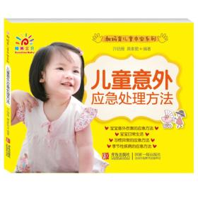 阳光宝贝 潮妈育儿掌中宝系列:儿童意外应急处理方法