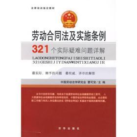 劳动合同法及实施条例321个实际疑难问题