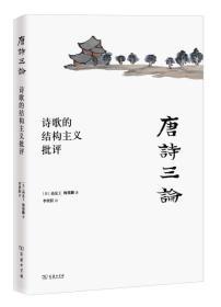唐诗三论:诗歌的结构主义批评
