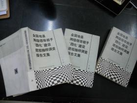 """全国地县两级领导班子""""四化""""建设进程抽样调查报告文集(上、中、下)"""